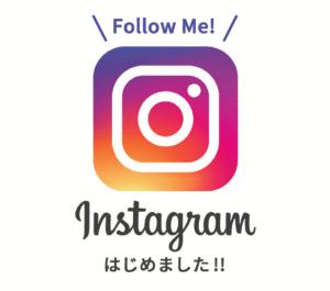 神割崎キャンプ場の公式Instagram始めました!