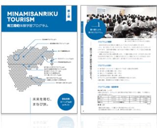「MINAMISANRIKU TOURISM」 - 南三陸町体験学習プログラム