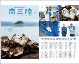 情報誌南三陸vol.16