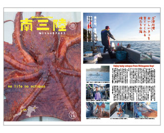 南三陸情報誌 vol.15 - no life no octopus