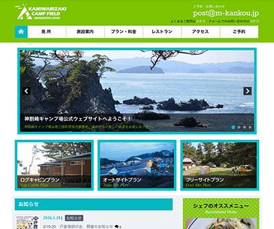 神割崎(かみわりざき) 公式サイト