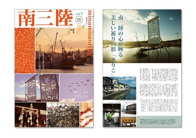 フリーペーパー『南三陸』 vol.3配布開始のお知らせ