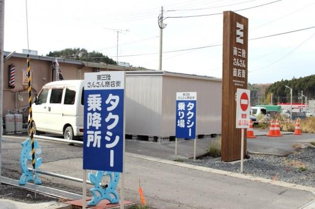 南三陸さんさん商店街にタクシー乗降所が設置されました。