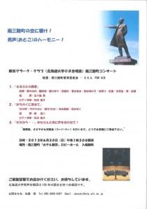 東京クラーク・クラブ 南三陸町コンサート