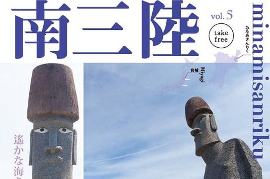 「南三陸情報誌 vol.5 – 遙かな海を越えて」ネット上での配布開始のお知らせ