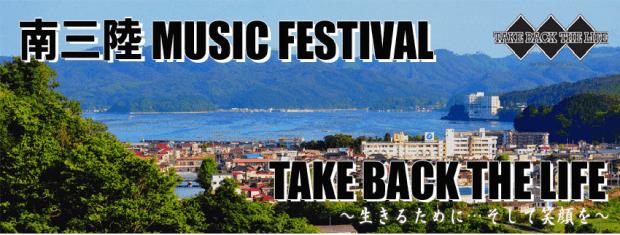 南三陸 MUSIC FESTIVAL TAKE BACK THE LIFE