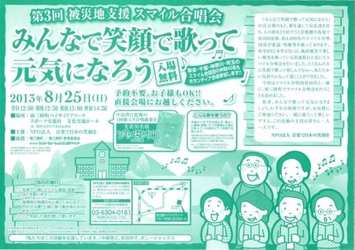 歌で元気に♪スマイル合唱会開催☆(8月25日(日))