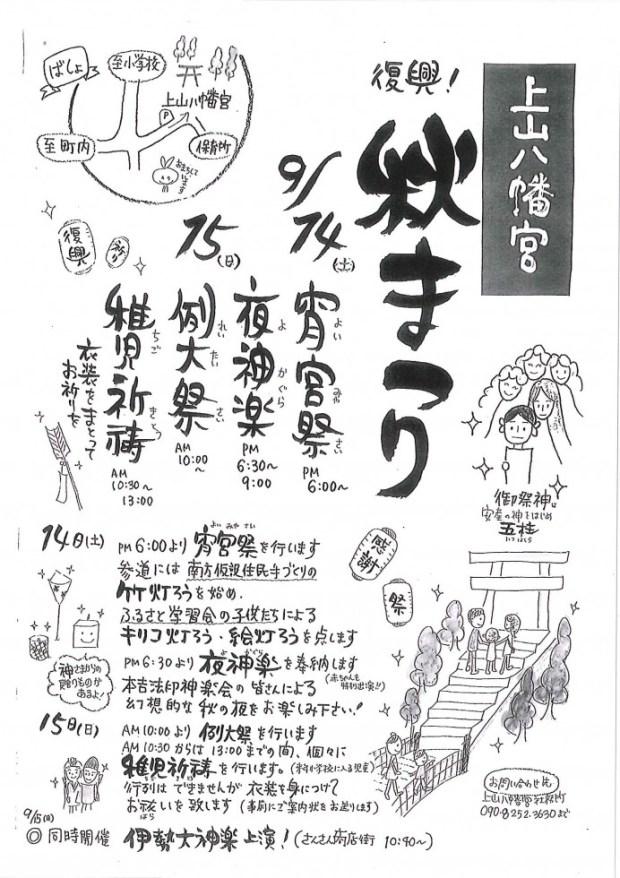 上山八幡宮 復興!秋まつり開催のお知らせ