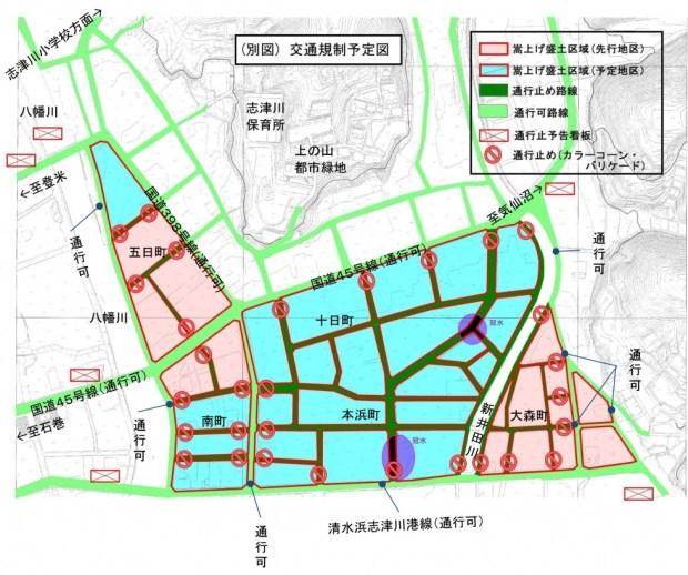 志津川地区盛土工事による通行止のお知らせ