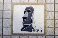 旧志津川駅のモアイタイル(志津川)
