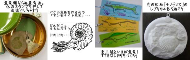 化石の学校イベント内容