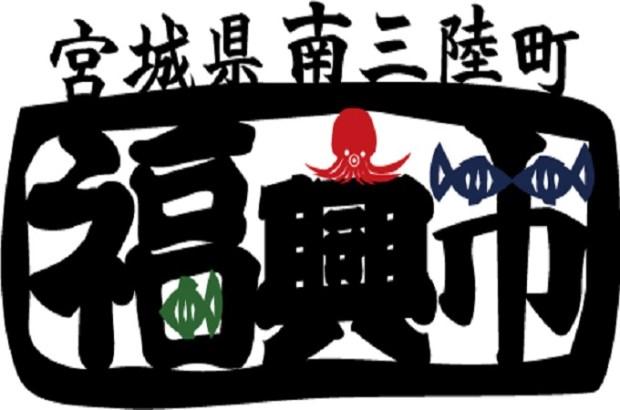 【告知】3月30日開催の福興市