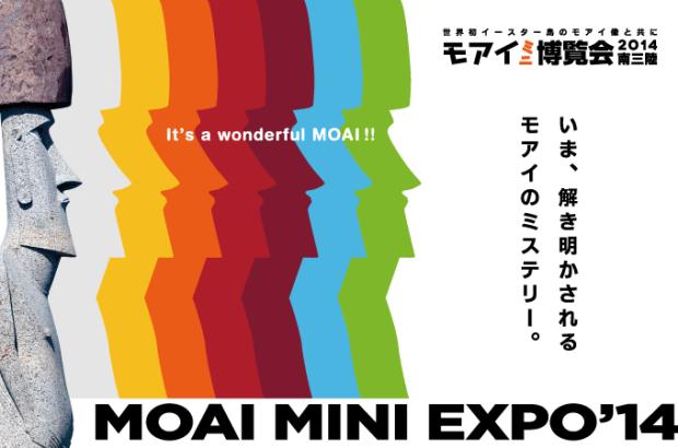 「モアイミニ博覧会 2014南三陸」 開催のお知らせ