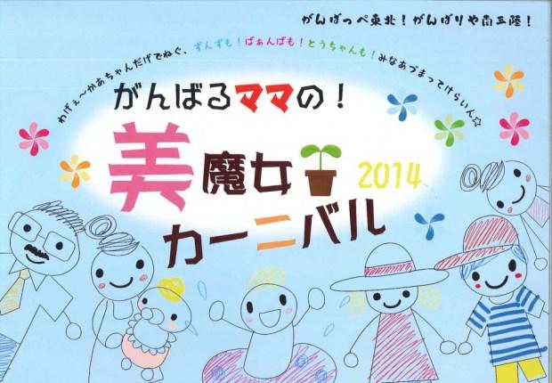 「がんばるママの美魔女カーニバル2014」開催について