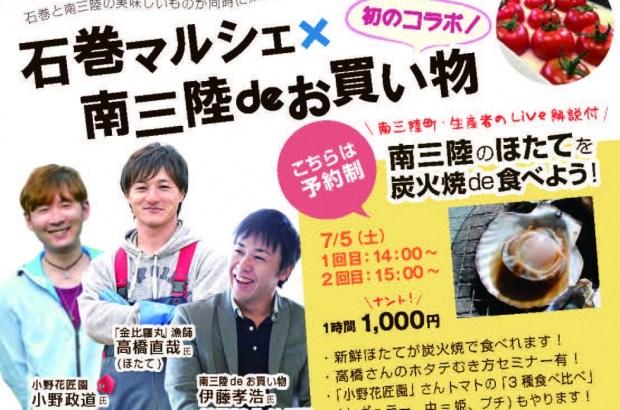 7/5 石巻×南三陸コラボマルシェ開催!!