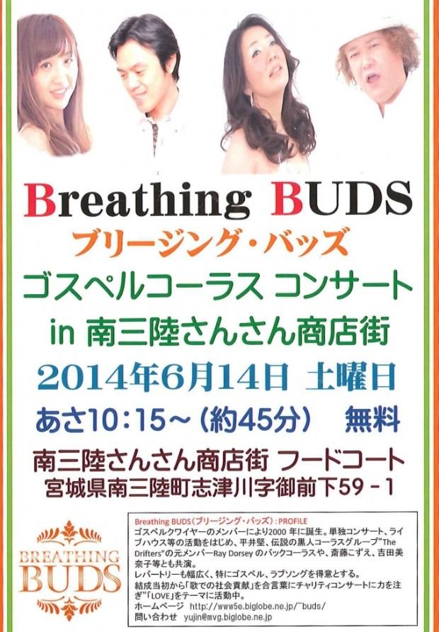 6月14日(土) ゴスペルコンサート開催のお知らせ