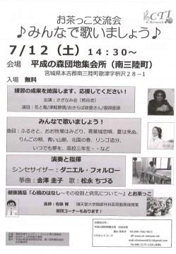 7月12日(土) お茶っこ交流会 開催のお知らせ