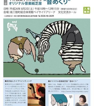 8月2日(土)「ライブペインティング&音めくり」開催のお知らせ