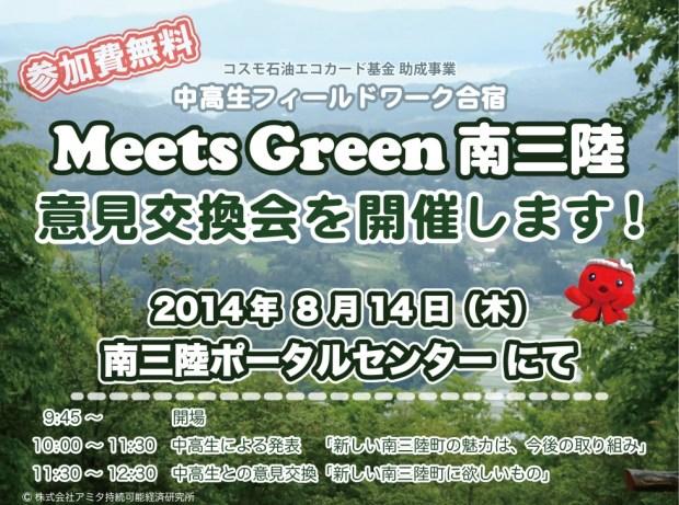 8月14日(木)「Meets Green南三陸」中高校生との意見交換会の開催について