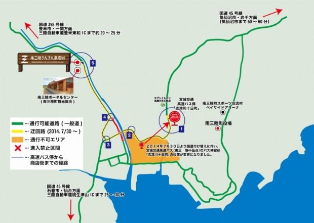 道路状況の変更及び、高速バス停「志津川十日町」移動のお知らせ