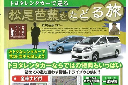 トヨタレンタカーで巡る「松尾芭蕉をたどる旅」プランのお知らせ