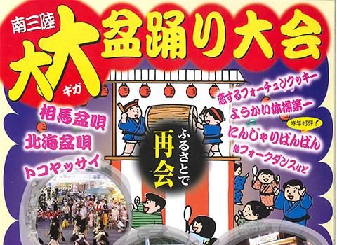 8月15日(金)「南三陸ギガ盆踊り大会」
