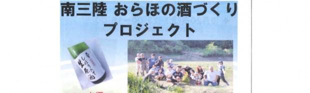 南三陸おらほの酒づくりプロジェクト「田んぼの草取り・稲架作り編」のお知らせ