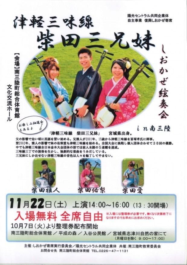 津軽三味線 柴田三兄妹コンサート