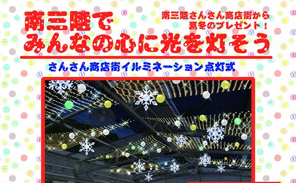 12月6日(土)さんさん商店街イルミネーション点灯式について