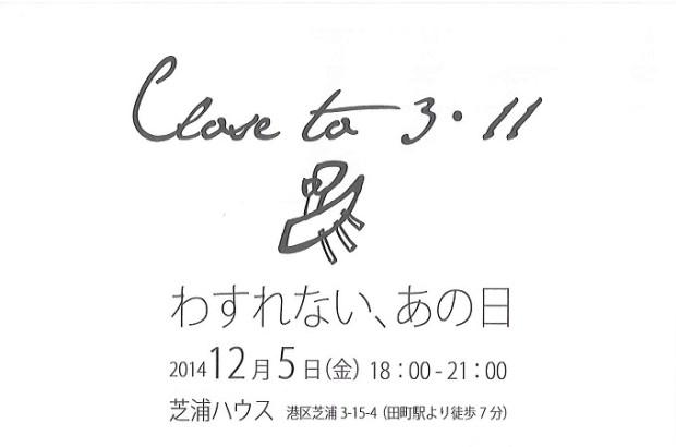 Close to 3・11 「わすれない、あの日」写真展開催(東京都)のお知らせ