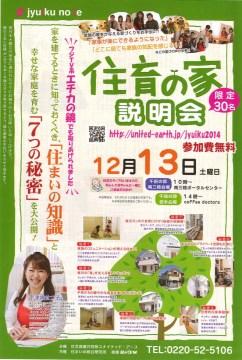 12月13日「住育の家」の説明会開催のお知らせ