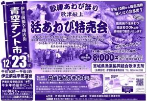 12月23日-火-天皇誕生日-歌津あわびまつり