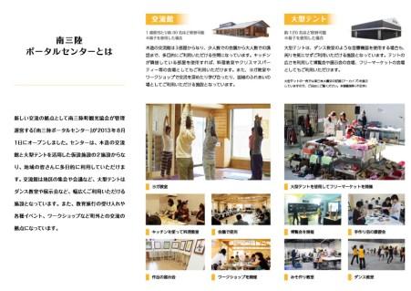 ポータルセンター_入稿用_ura