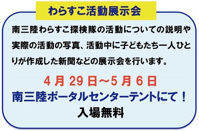 南三陸わらすこ探検隊 ~活動展示会開催中~