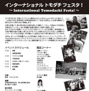 インターナショナル トモダチフェスタ! 5/23