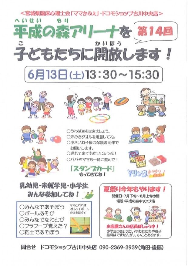 6月13日平成の森アリーナ開放!