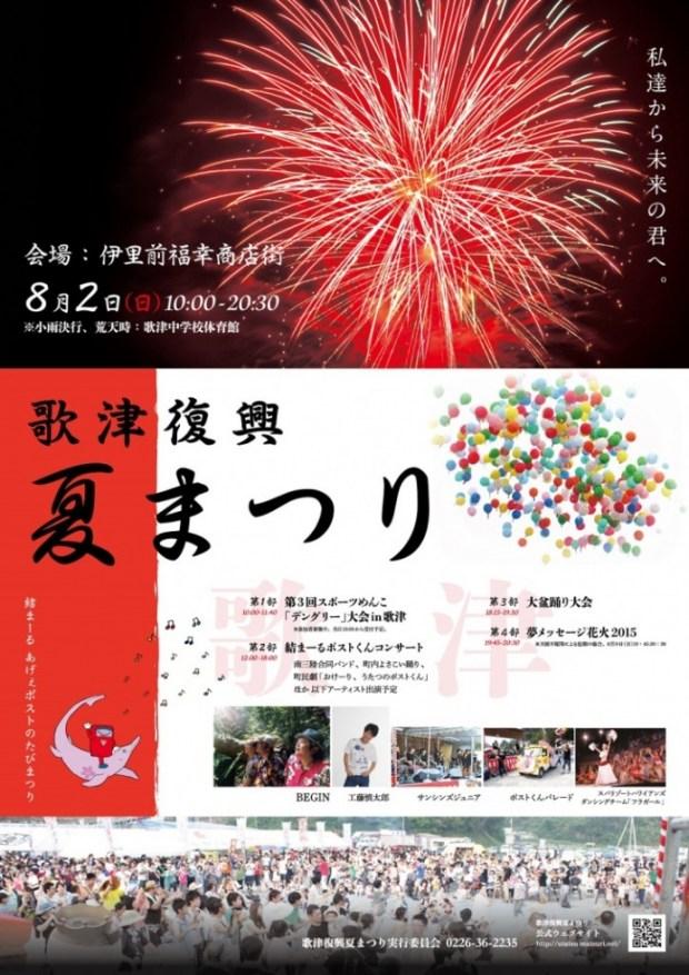 歌津復興夏まつり2015