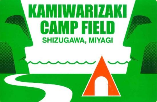 神割崎キャンプ場 特設サイトオープン!!