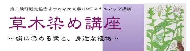 【まちのなか大学×WEスキルアップ講座】草木染め講座開催のおしらせ