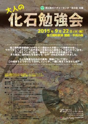 20150921 大人の化石勉強会