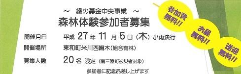 11月5日(木)森林体験ツアー開催のお知らせ