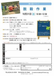 20151031 おら酒脱穀イベント(裏)