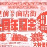 12/13(日) 伊里前福幸商店街オープン4周年記念イベント