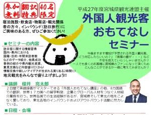 12月22日(火) 外国人観光客おもてなしセミナー開催のお知らせ