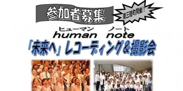 human note 「未来へ」レコーディング&撮影会