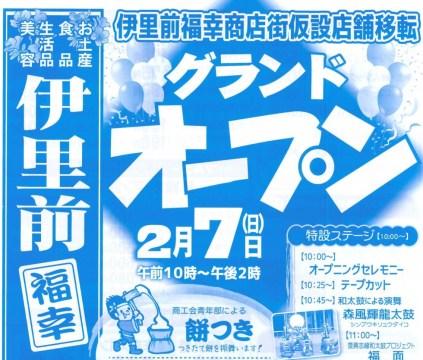 2月7日(日)伊里前福幸商店街グランドオープン!
