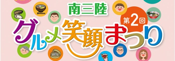 『第2回南三陸グルメ笑顔まつり』開催のお知らせ