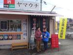 ヤマウチさんさん商店街店