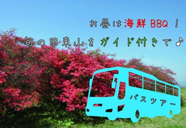 5/5.5/15 募集開始!<br/>海鮮BBQ&春の田束山を楽しむ観光ツアー