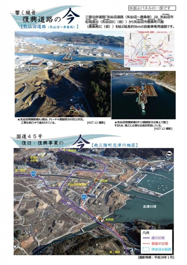震災5年パネル展記者発表資料-3